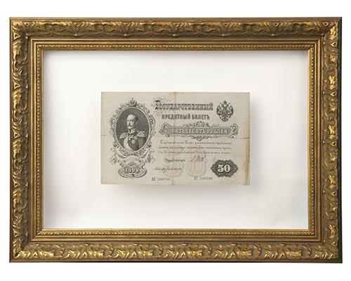 Купюра с изображением Николая I 1899 г.